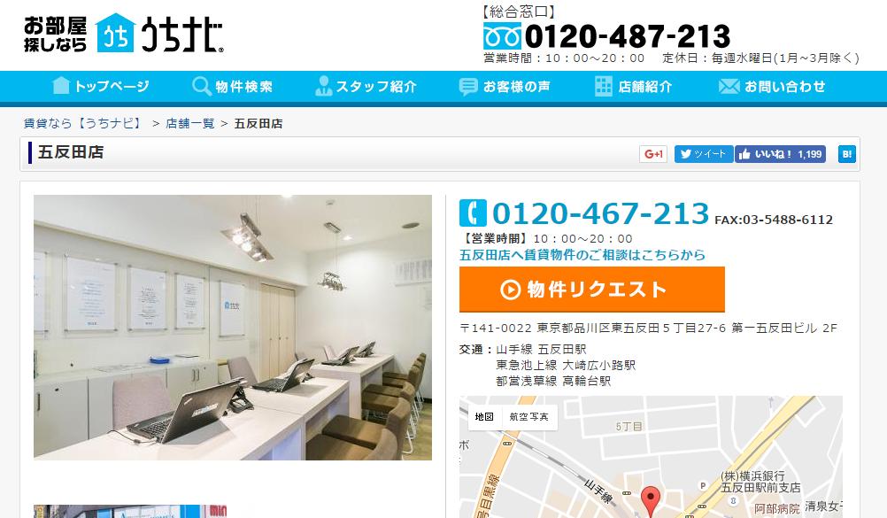 うちナビ 五反田店の口コミ・評判