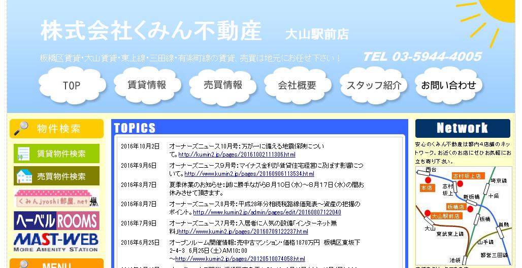くみん不動産大山駅前店の口コミ・評判