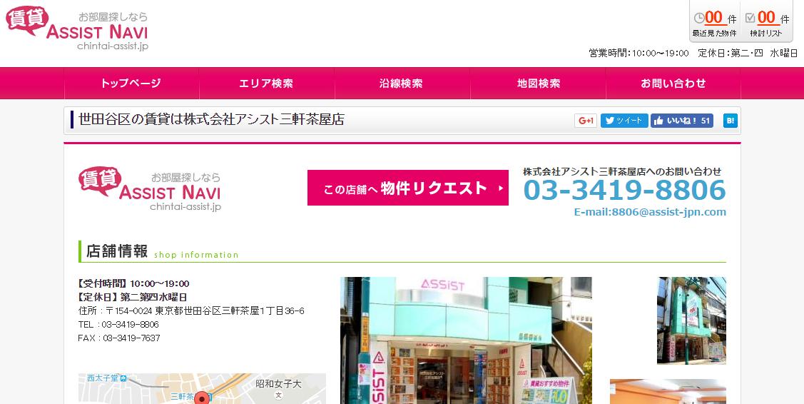 アシスト三軒茶屋店の口コミ・評判