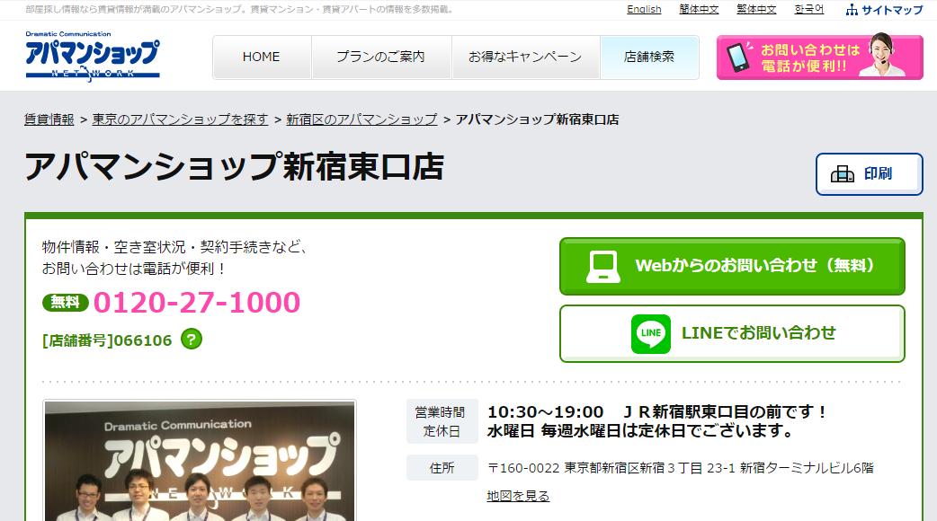 アパマンショップ新宿東口店の口コミ・評判