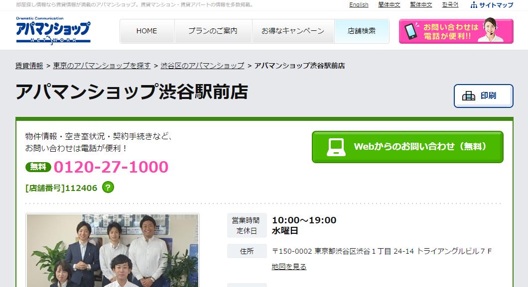 アパマンショップ渋谷駅前店の口コミ・評判
