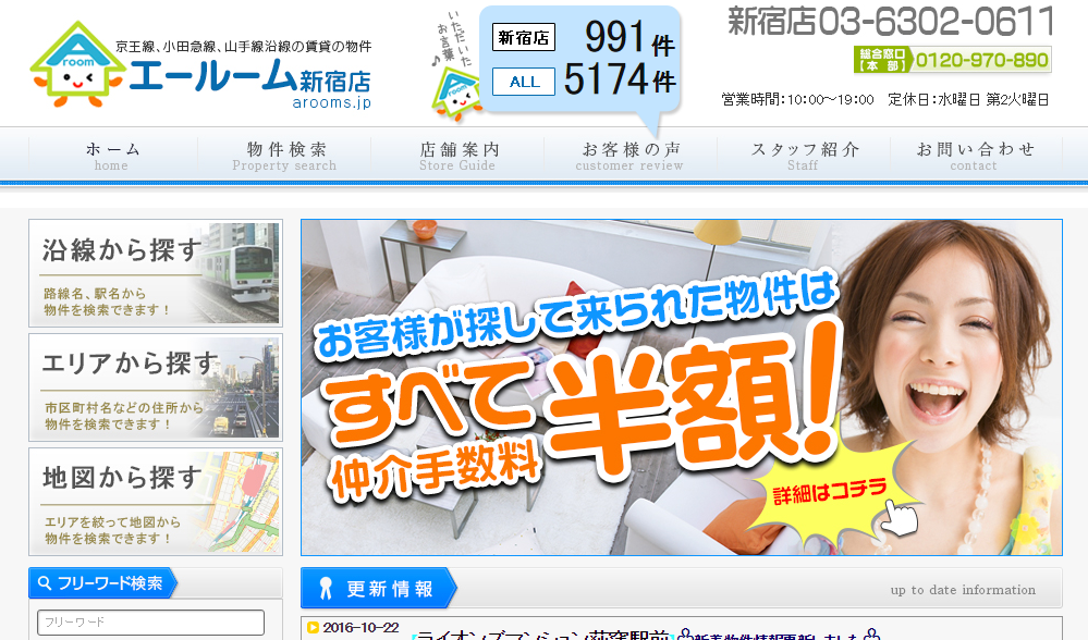 エールーム新宿店の口コミ・評判