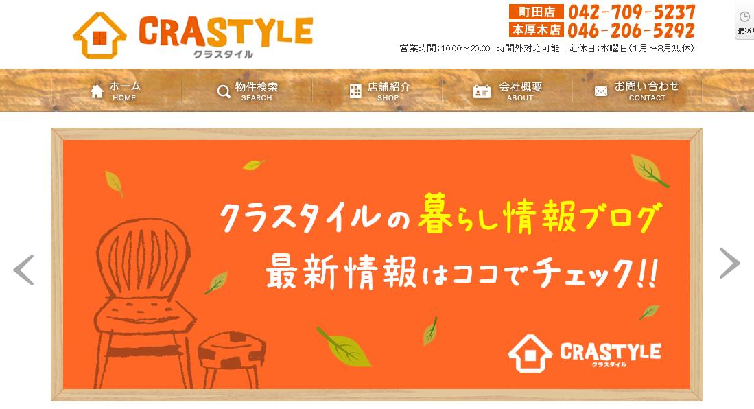 クラスタイル町田店の口コミ・評判
