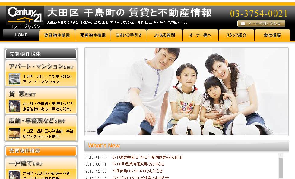 センチュリー21コスモジャパン千鳥町駅店の口コミ・評判