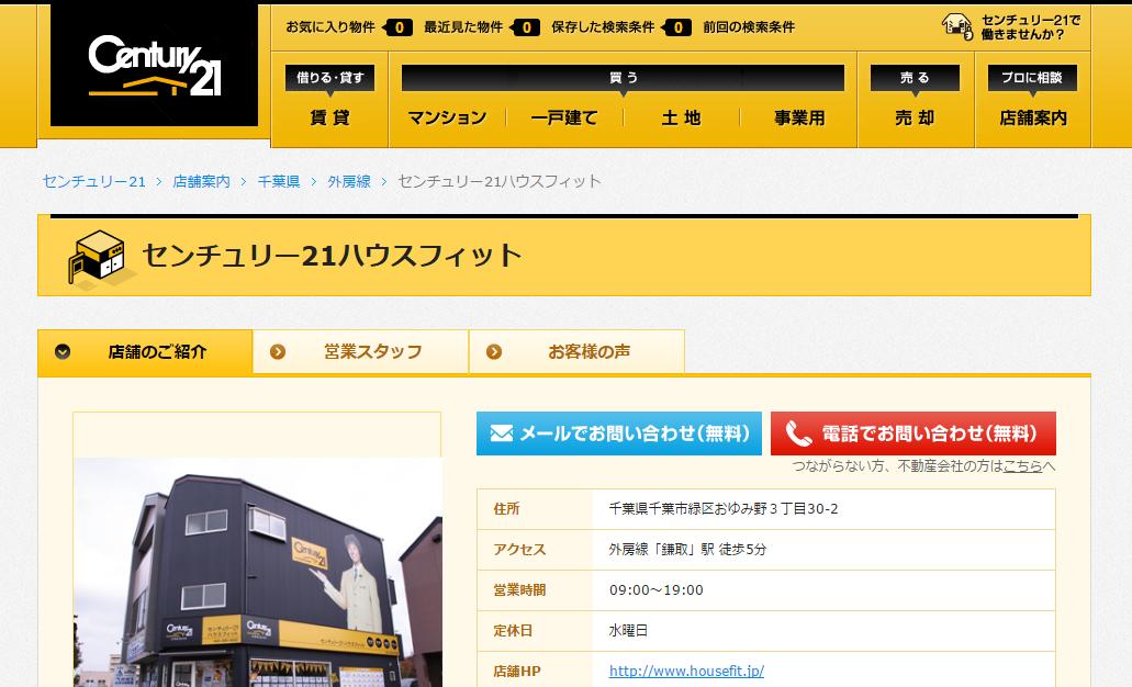 センチュリー21ハウスフィット(鎌取)の口コミ・評判