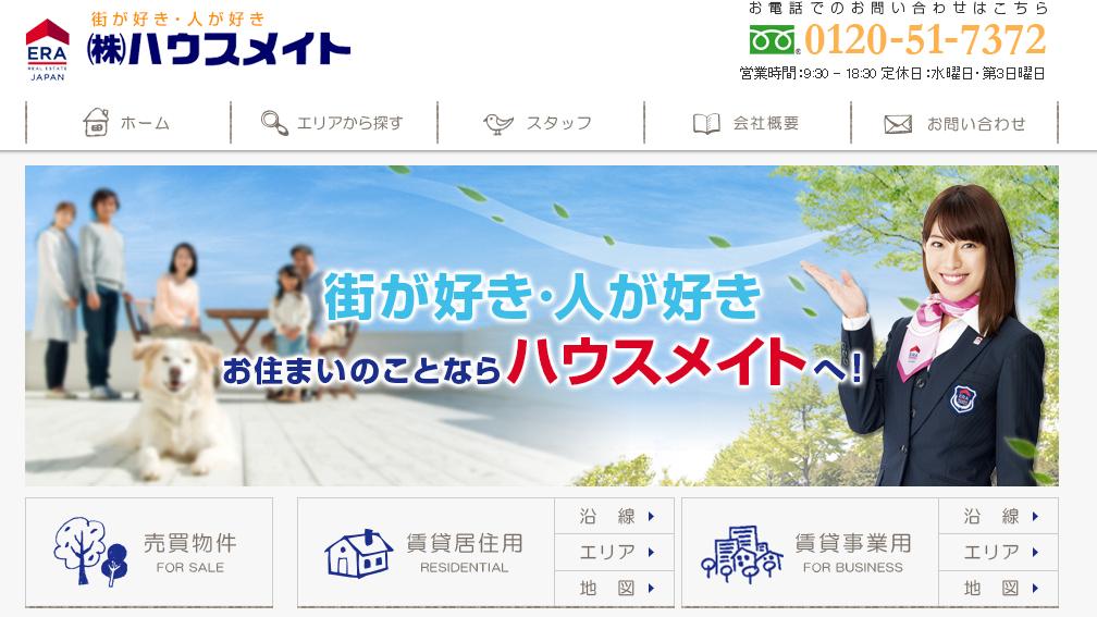 ハウスメイト(静岡県富士市)の口コミ・評判