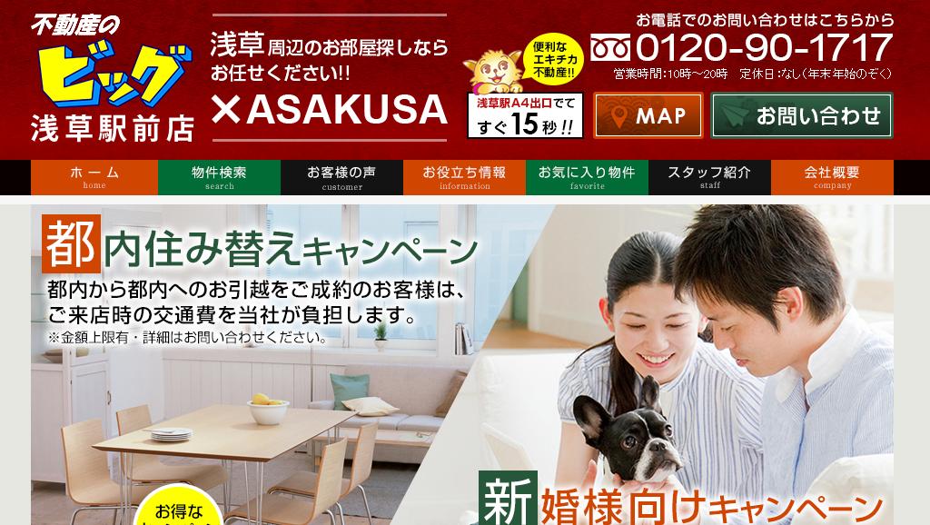 ビッグ浅草駅前店の口コミ・評判
