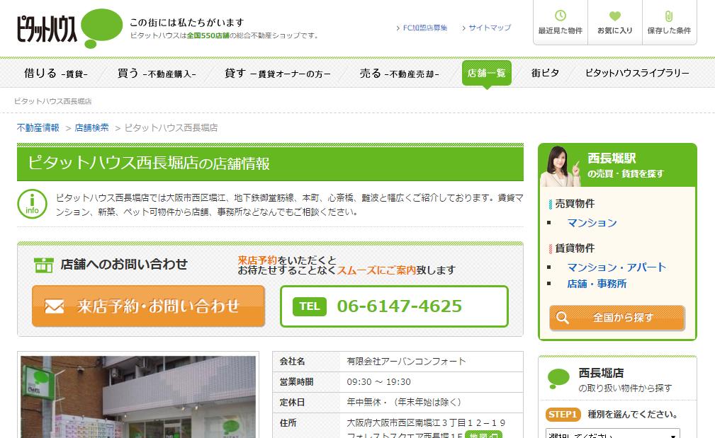 ピタットハウス西長堀店の口コミ・評判