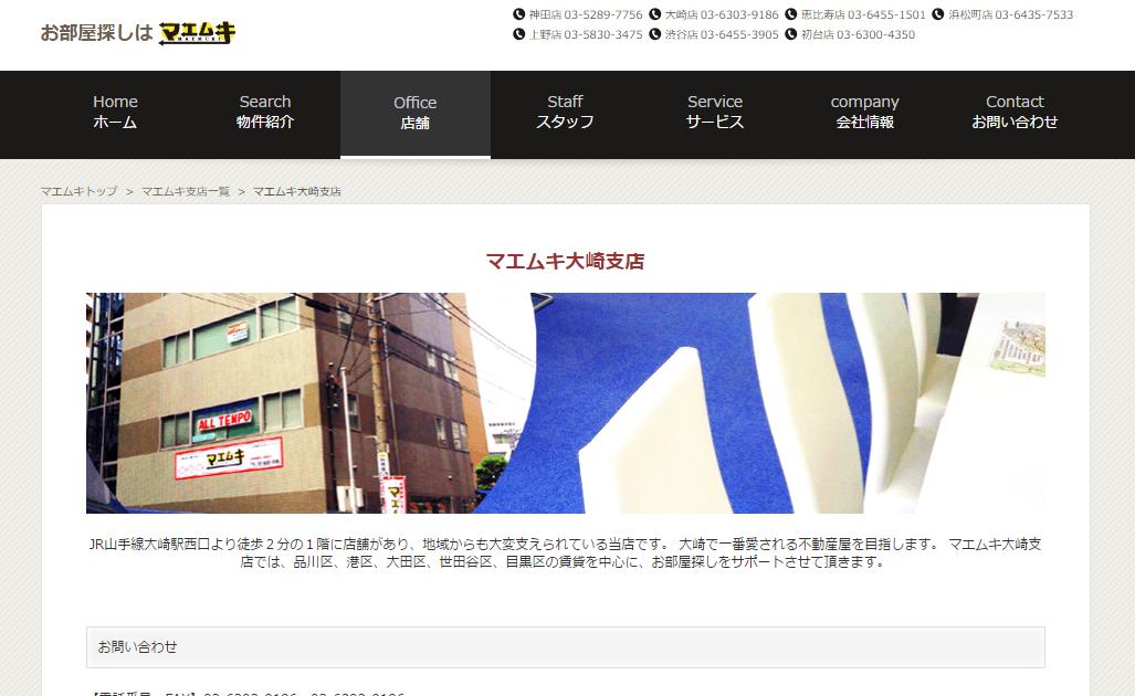 マエムキ大崎支店の口コミ・評判