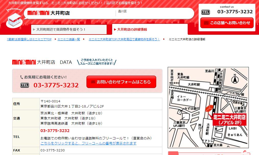 ミニミニ大井町店の口コミ・評判