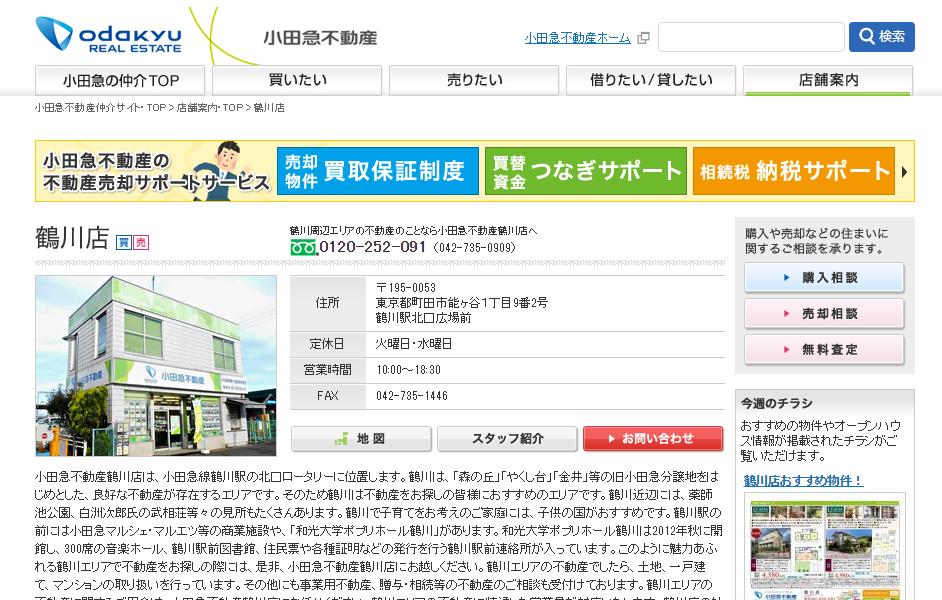 小田急不動産鶴川店の口コミ・評判