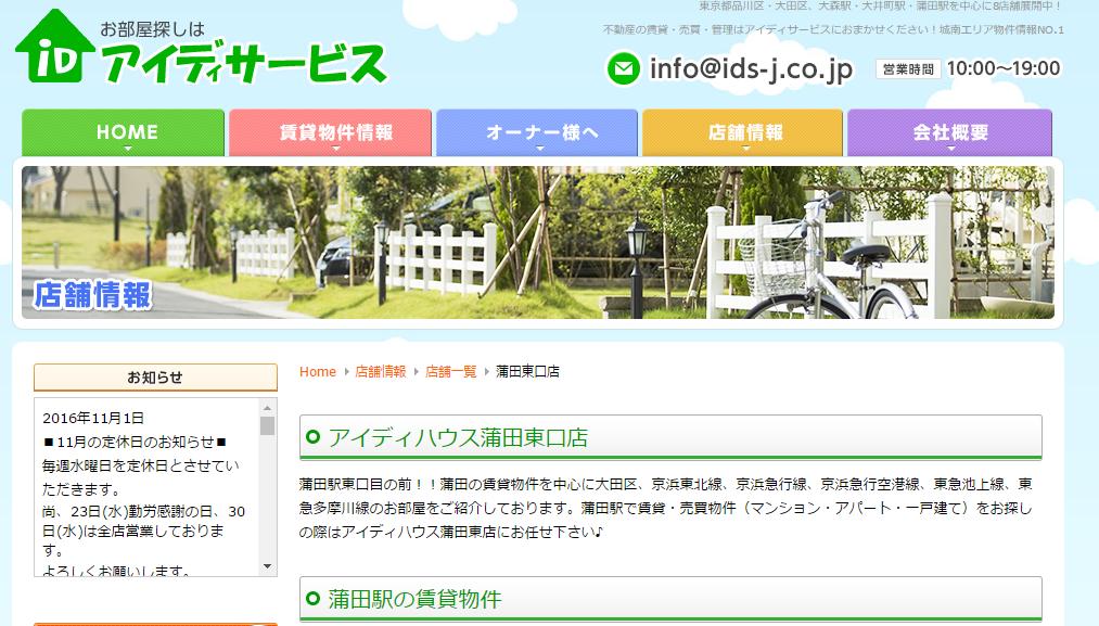 アイディハウス蒲田西口店の口コミ・評判