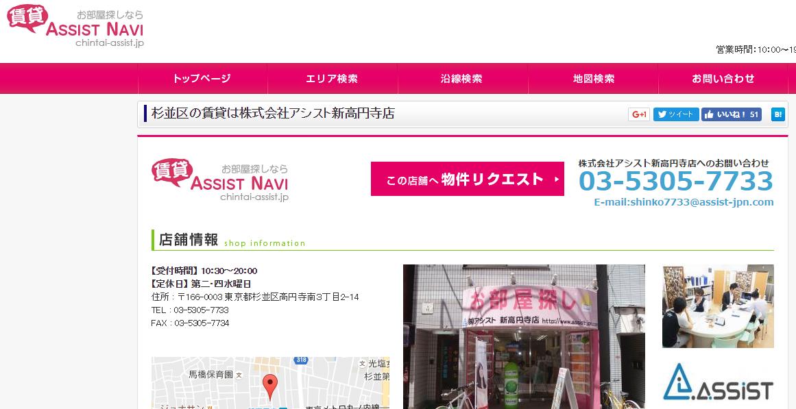アシスト新高円寺店の口コミ・評判
