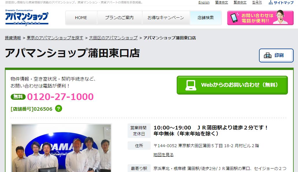 アパマンショップ蒲田東口店の口コミ・評判