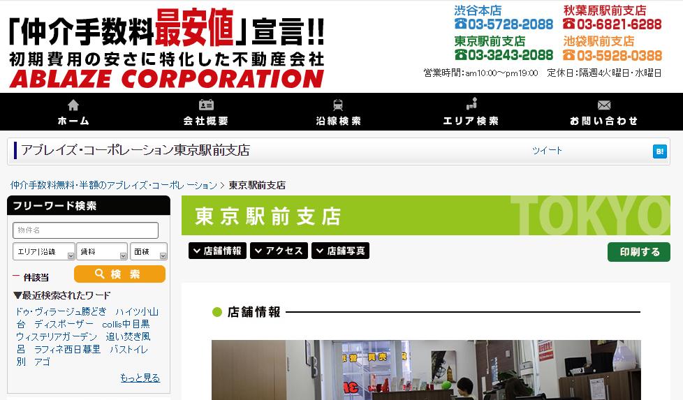 アブレイズ・コーポレーション東京駅前支店の口コミ・評判
