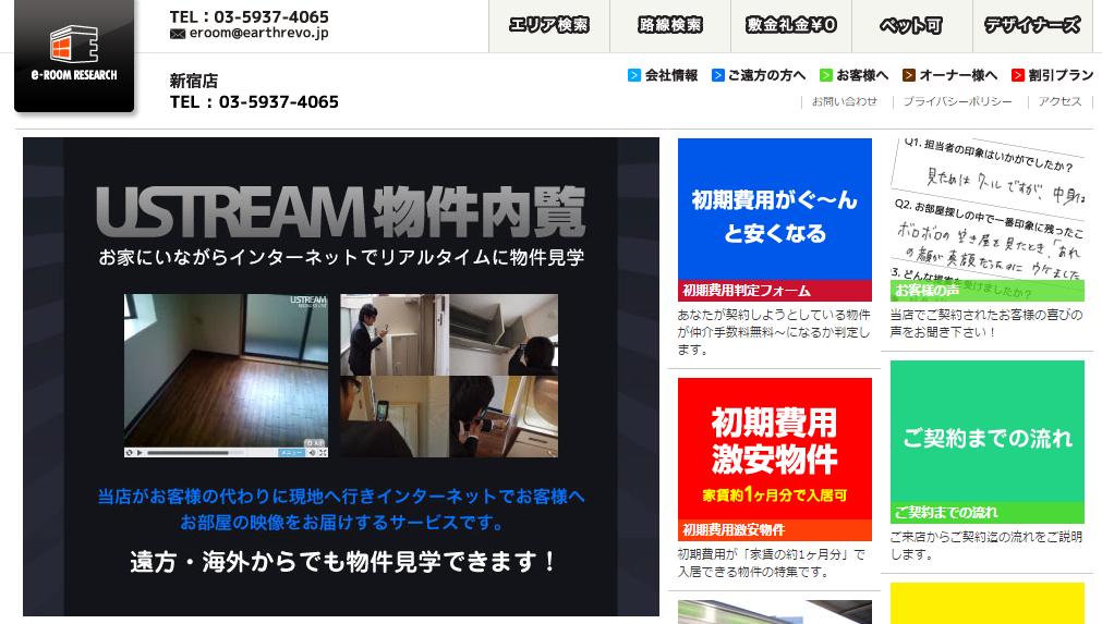 イールームリサーチ(新宿駅)の口コミ・評判