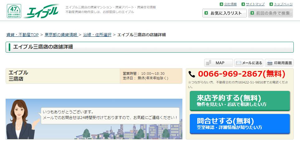 エイブル三鷹店の口コミ・評判