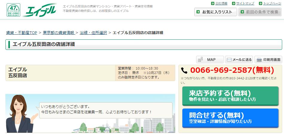 エイブル五反田店の口コミ・評判
