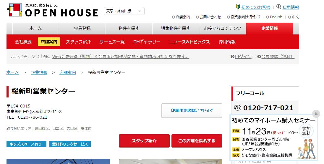 オープンハウス桜新町営業センターの口コミ・評判