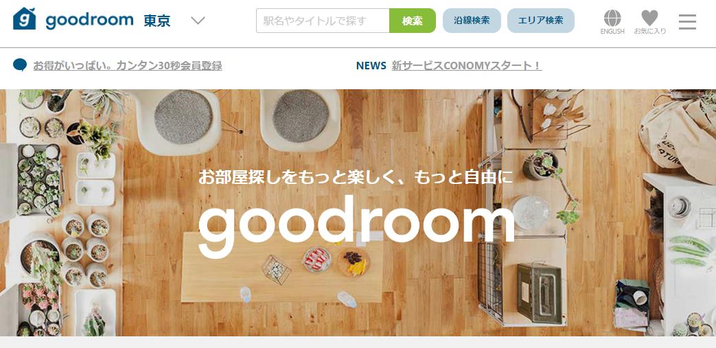 グッドルーム渋谷店の口コミ・評判