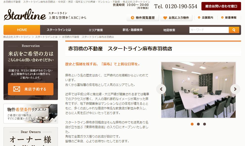 スタートライン麻布赤羽橋店の口コミ・評判