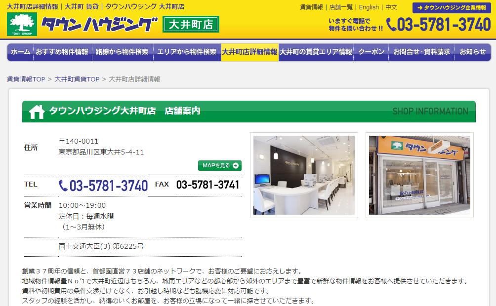タウンハウジング大井町店の口コミ・評判