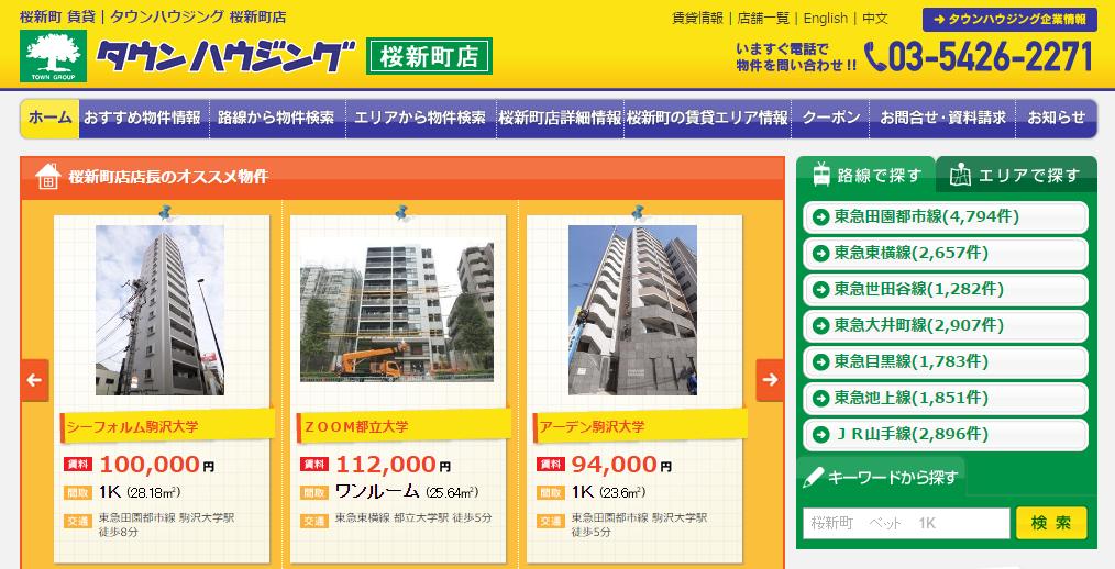 タウンハウジング桜新町店の口コミ・評判