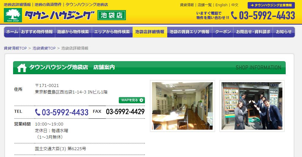 タウンハウジング池袋店の口コミ・評判