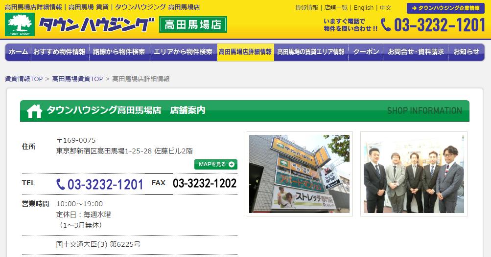 タウンハウジング高田馬場店の口コミ・評判