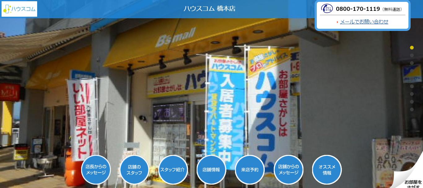 ハウスコム橋本店の口コミ・評判