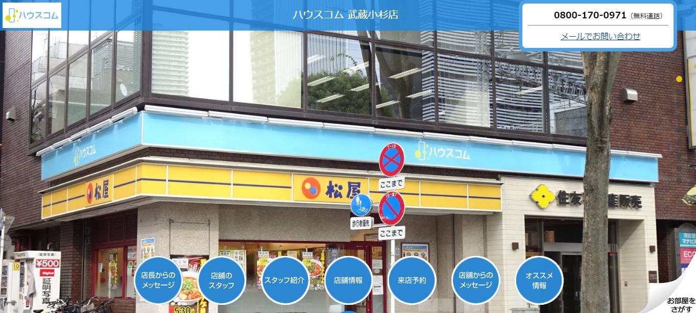 ハウスコム武蔵小杉店の口コミ・評判