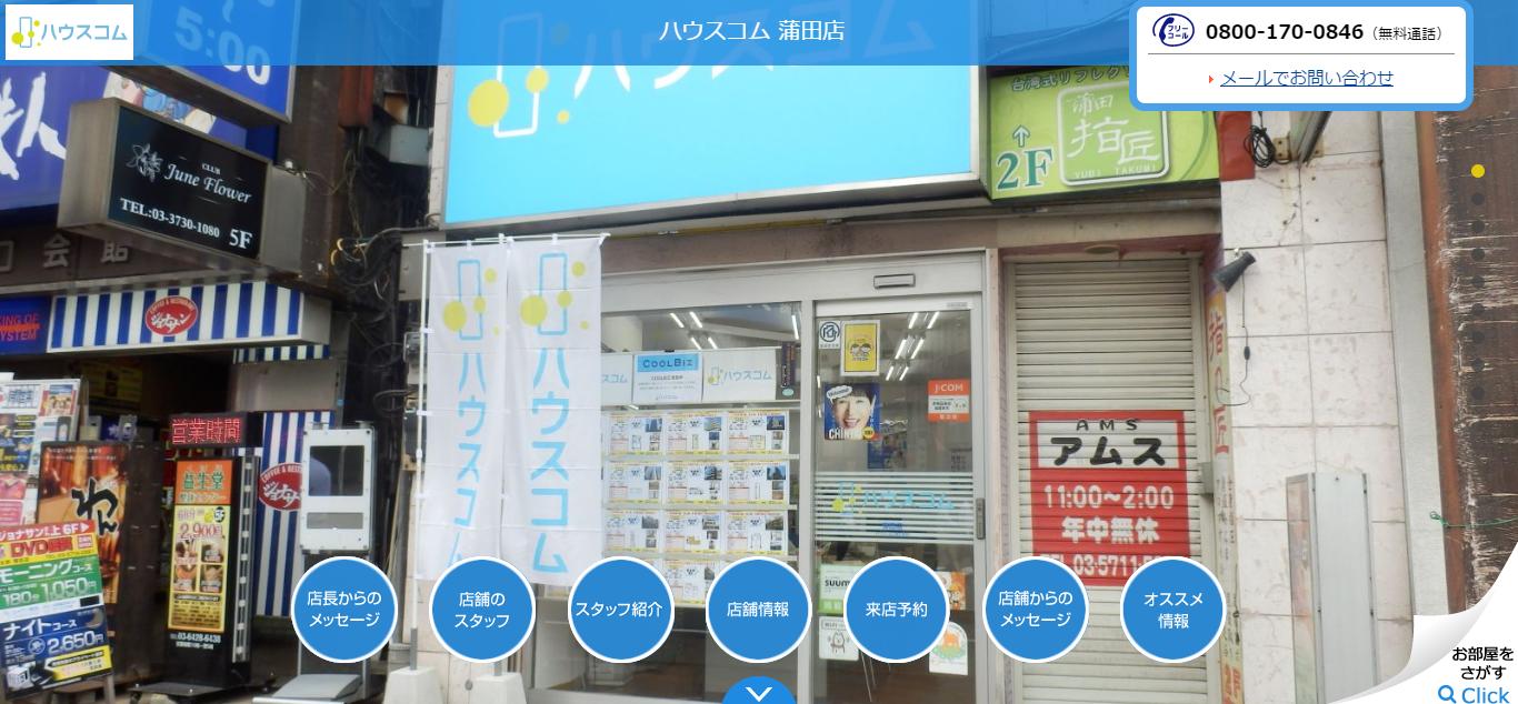 ハウスコム蒲田店の口コミ・評判