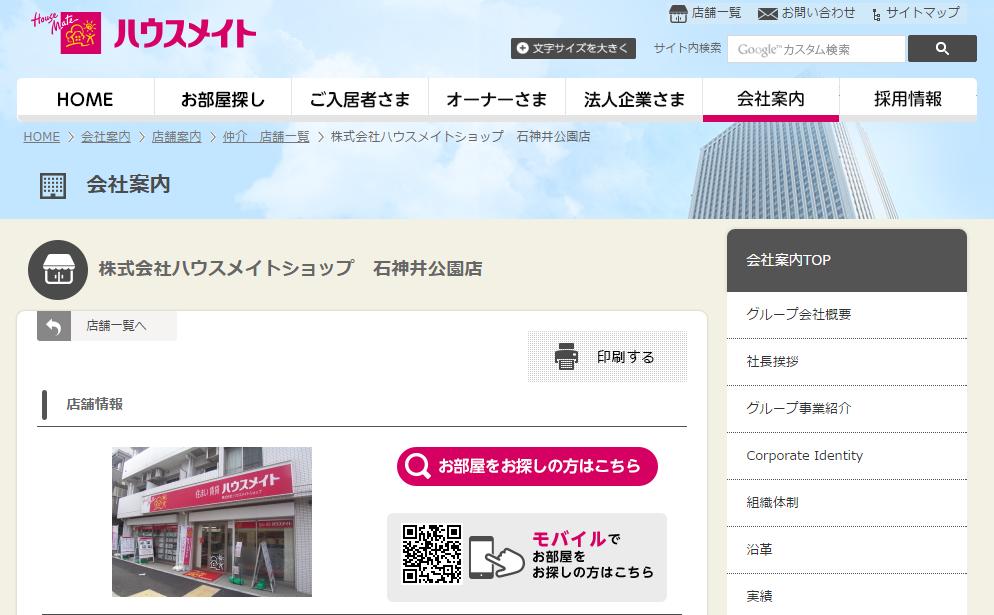 ハウスメイトショップ石神井公園店の口コミ・評判