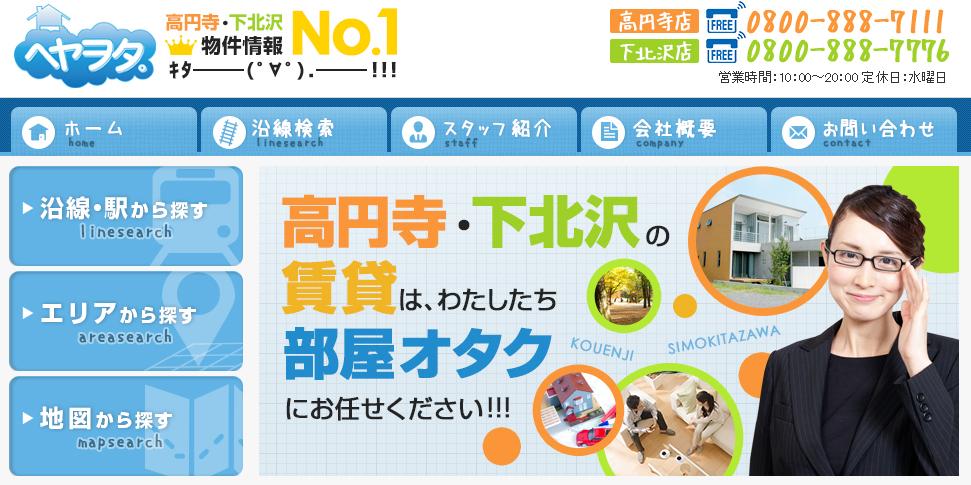 ヘヤヲタ高円寺店の口コミ・評判