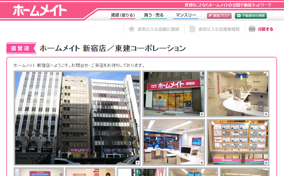 ホームメイト新宿店の口コミ・評判