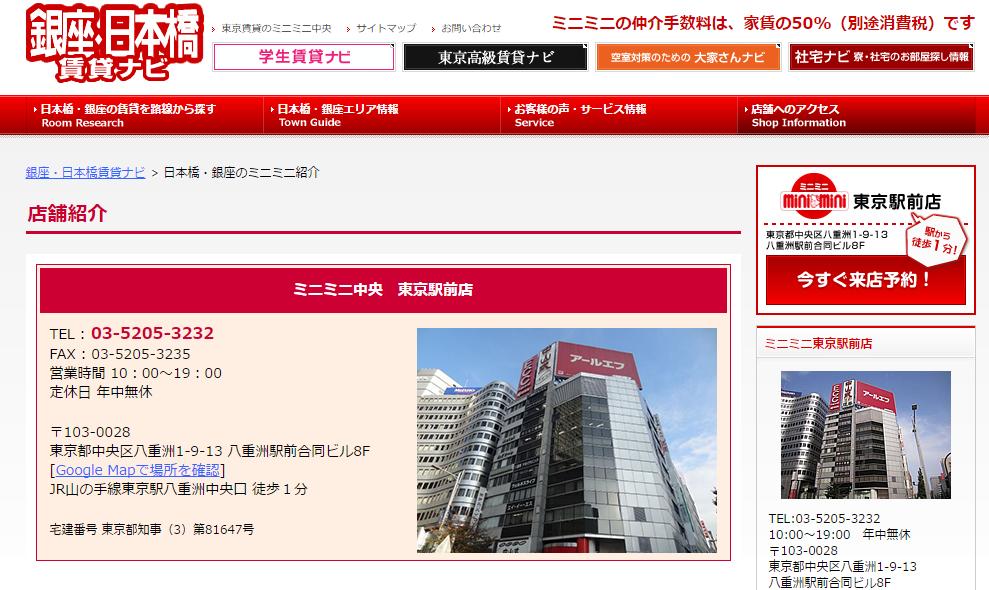 ミニミニ中央 東京駅前店の口コミ・評判