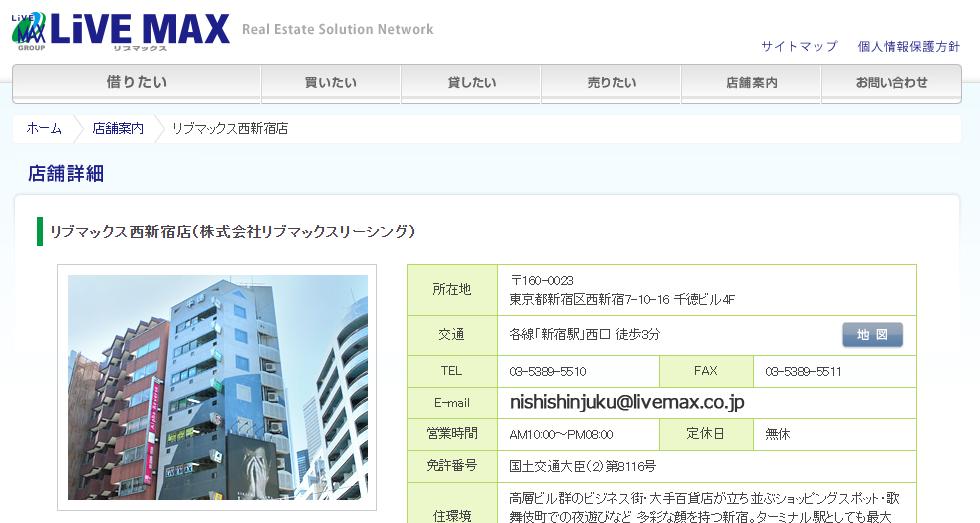 リブマックス西新宿店の口コミ・評判