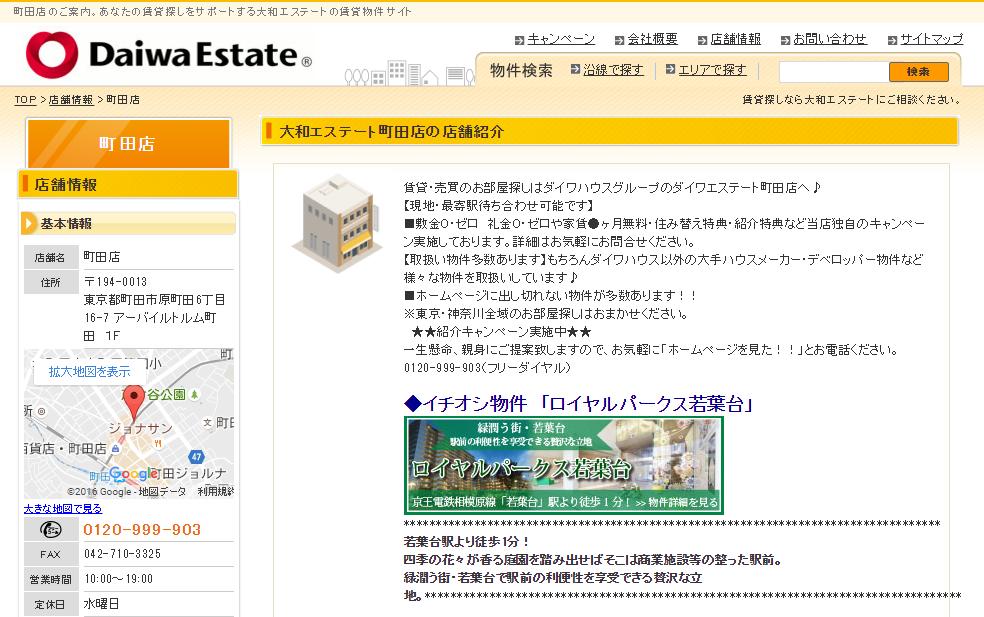大和エステート町田店の口コミ・評判