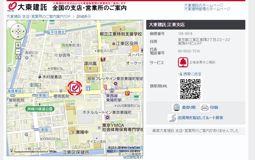 大東建託江東支店の口コミ・評判