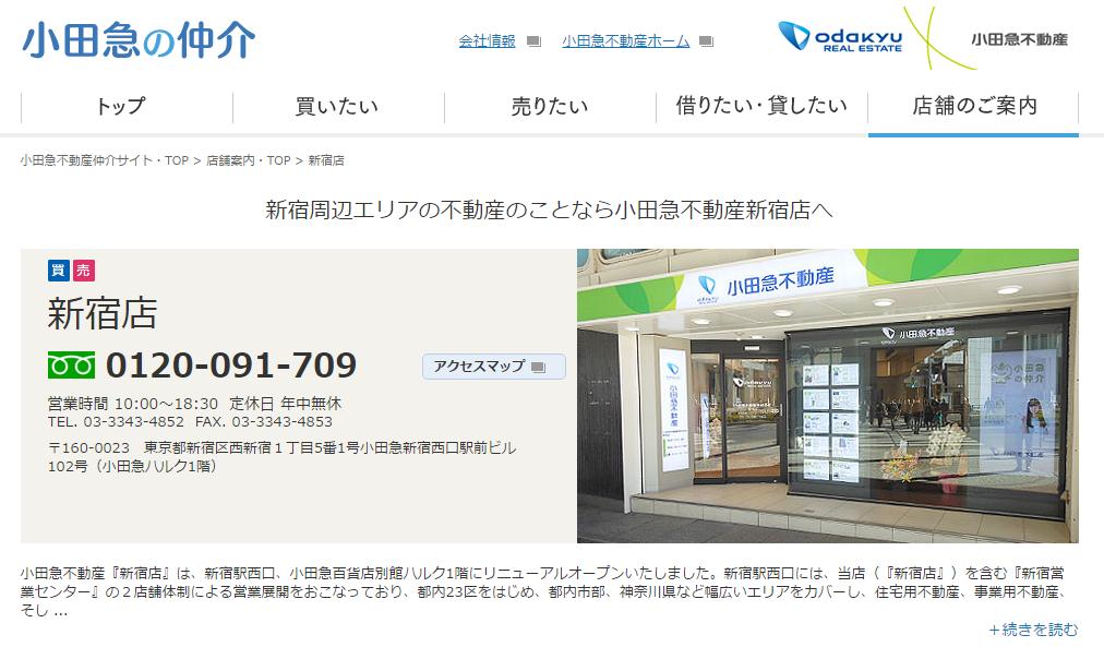 小田急不動産 新宿店(小田急の仲介)の口コミ・評判