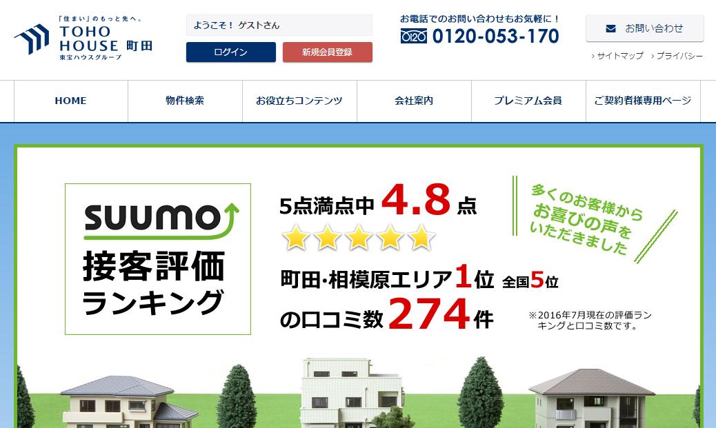 東宝ハウス町田の口コミ・評判
