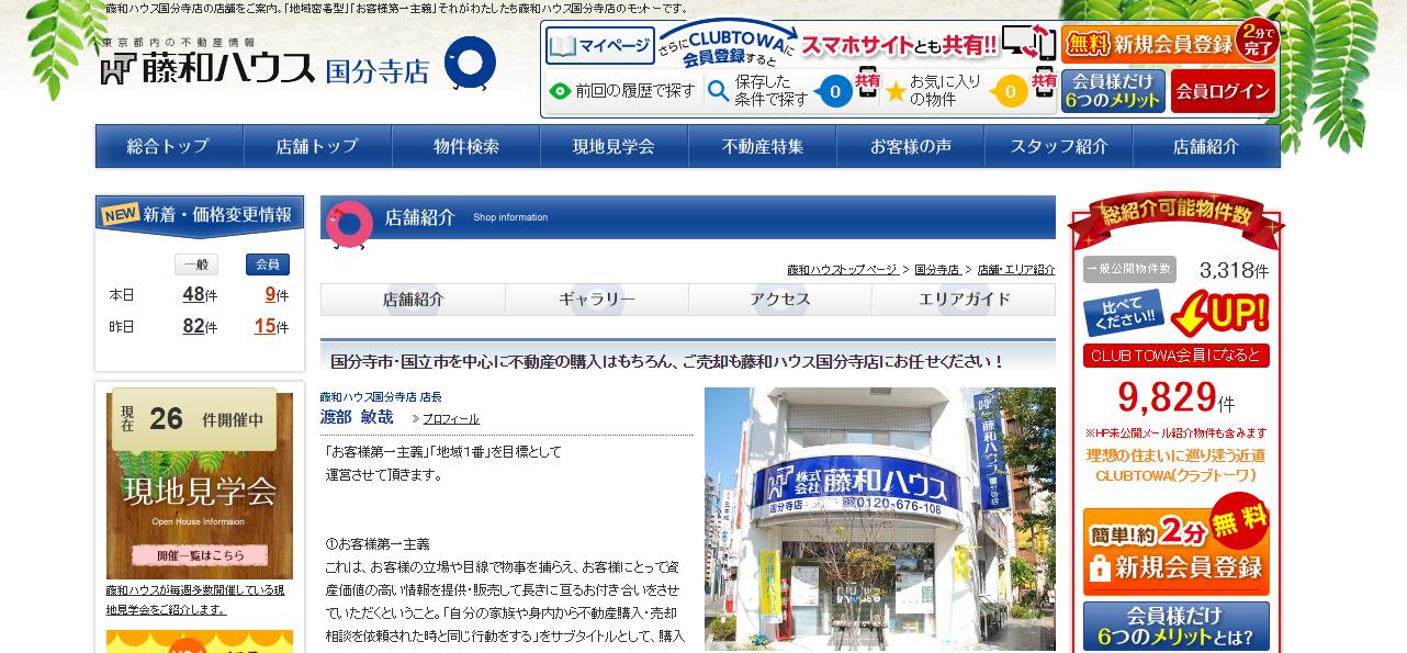 藤和ハウス国分寺店の口コミ・評判