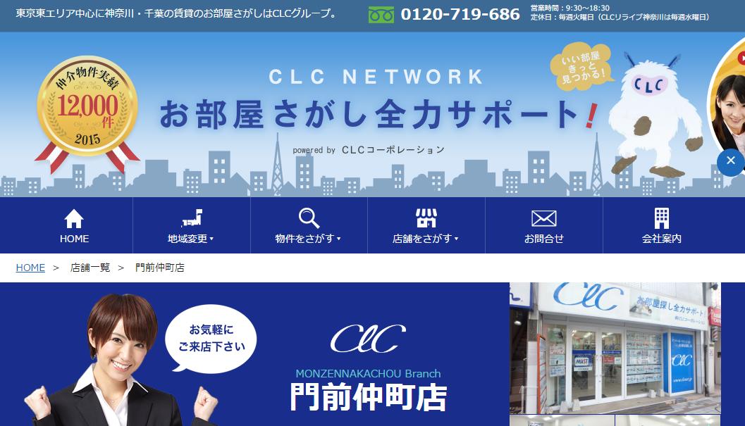 CLCコーポレーション門前仲町店の口コミ・評判