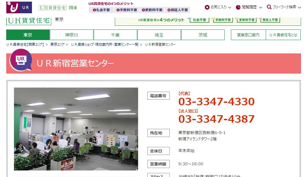 UR賃貸営業センター新宿の口コミ・評判