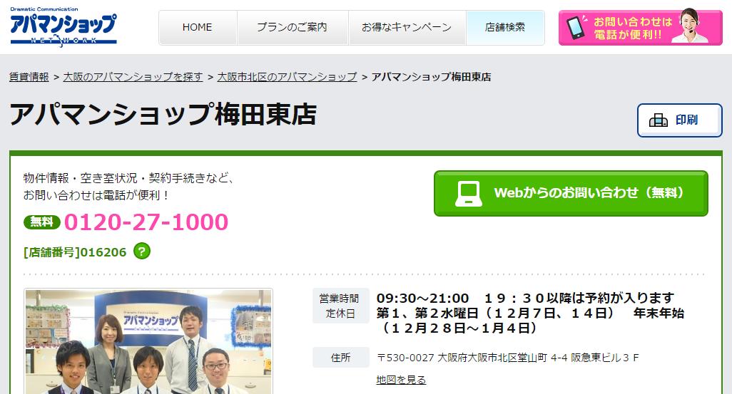 アパマンショップ梅田東店の口コミ・評判
