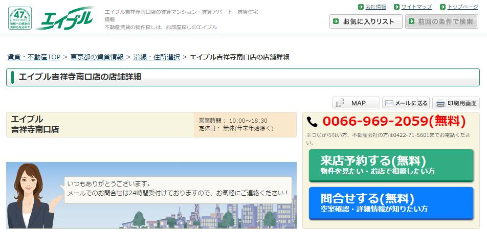 エイブル吉祥寺南口店の口コミ・評判
