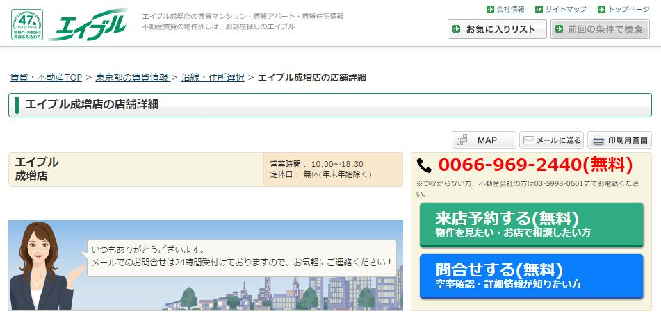 エイブル成増店の口コミ・評判