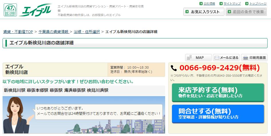 エイブル新検見川店の口コミ・評判
