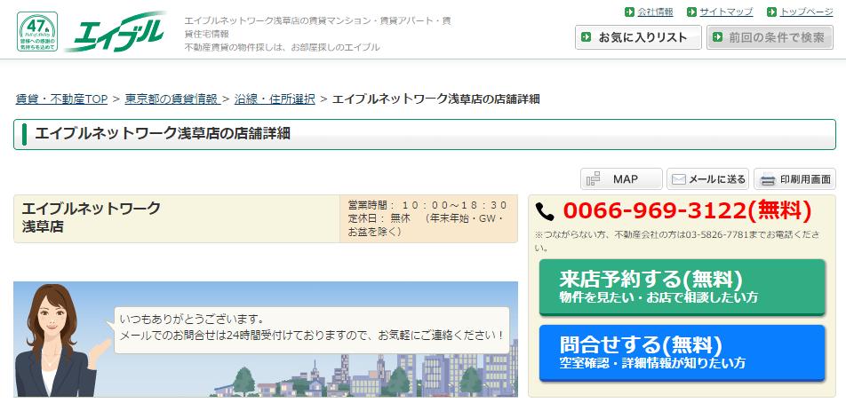 エイブルネットワーク浅草店の口コミ・評判