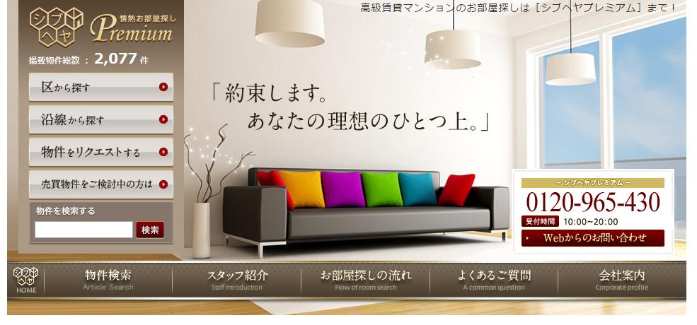 シブヘヤプレミアム渋谷店の口コミ・評判